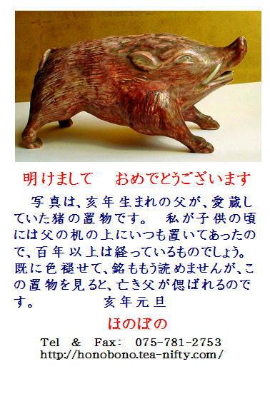 Honobono_1