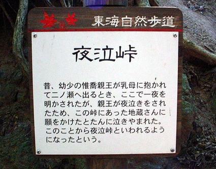 Yonaki1