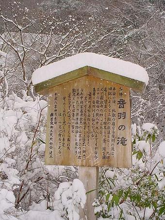 yukiboushi
